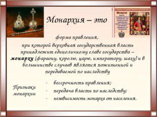 Монархия – это форма правления, при которой верховная государственная власть