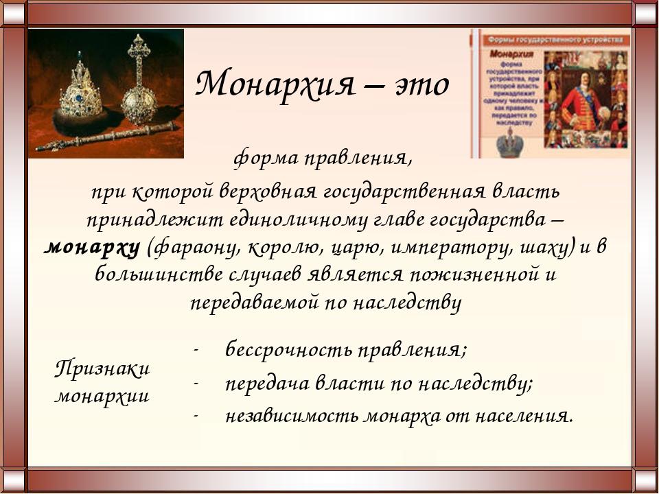 Монархия – это форма правления, при которой верховная государственная власть...