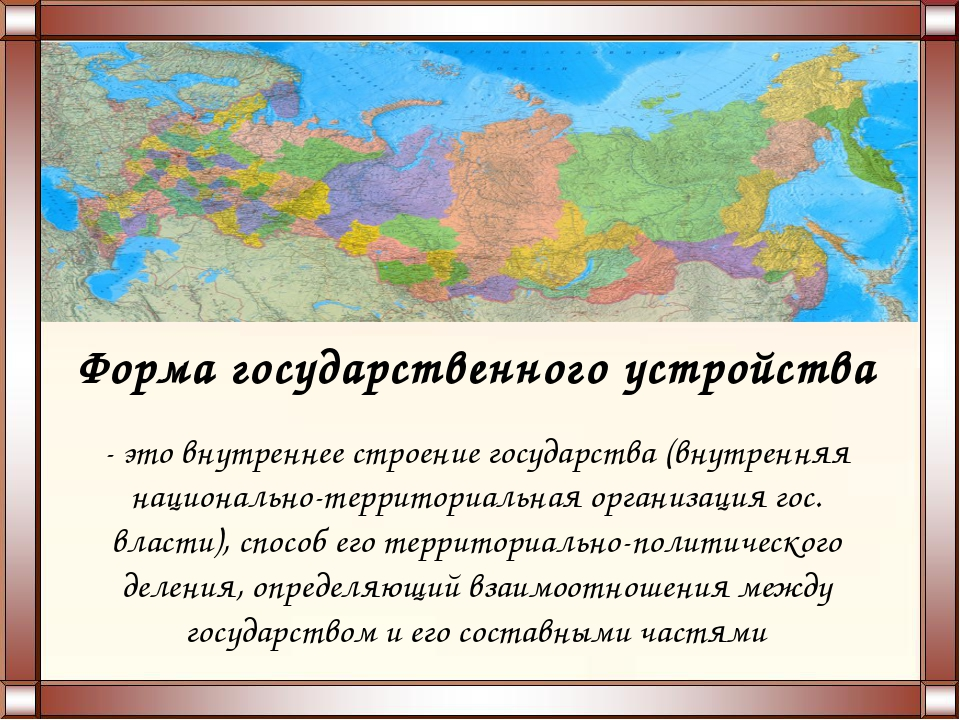 Форма государственного устройства - это внутреннее строение государства (внут...
