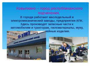 В городе работают маслодельный и электромеханический заводы, предприятия АПК.