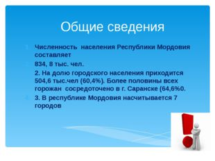 Общие сведения Численность населения Республики Мордовия составляет 834, 8 ты