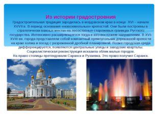Из истории градостроения Градостроительная традиция зародилась в мордовском к