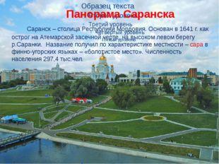 Панорама Саранска Саранск – столица Республики Мордовия. Основан в 1641 г. к