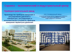 Саранск – экономический и индустриальный центр Приборостроительный завод Прои