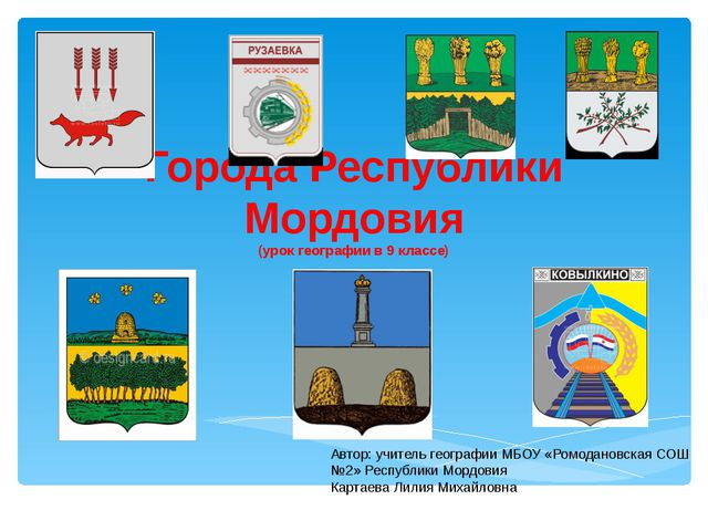 Города Республики Мордовия (урок географии в 9 классе) Автор: учитель географ...