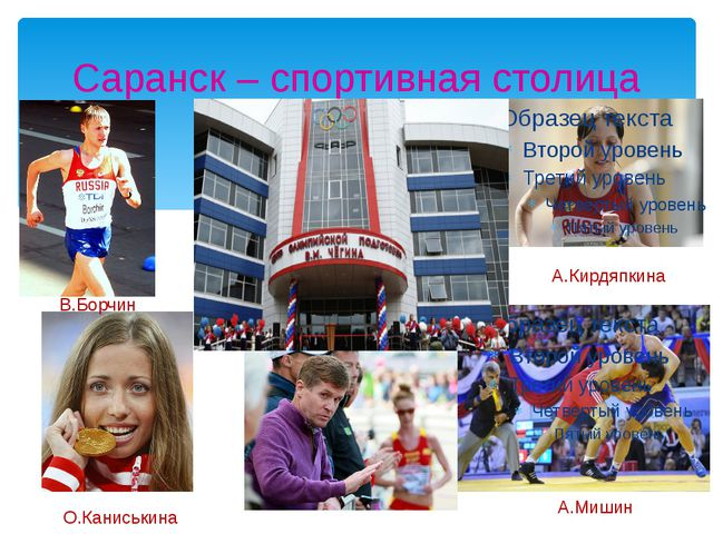 Саранск – спортивная столица В.Борчин О.Каниськина А.Кирдяпкина А.Мишин