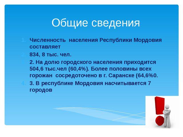 Общие сведения Численность населения Республики Мордовия составляет 834, 8 ты...