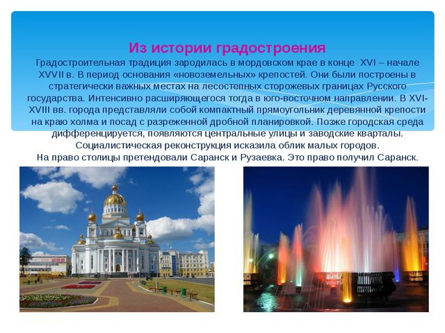 Из истории градостроения Градостроительная традиция зародилась в мордовском к...