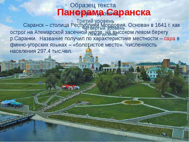 Панорама Саранска Саранск – столица Республики Мордовия. Основан в 1641 г. к...