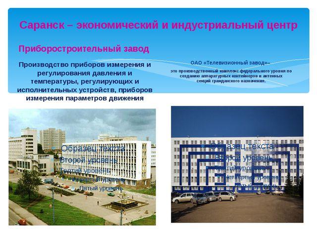 Саранск – экономический и индустриальный центр Приборостроительный завод Прои...