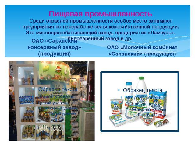 Пищевая промышленность Среди отраслей промышленности особое место занимают пр...