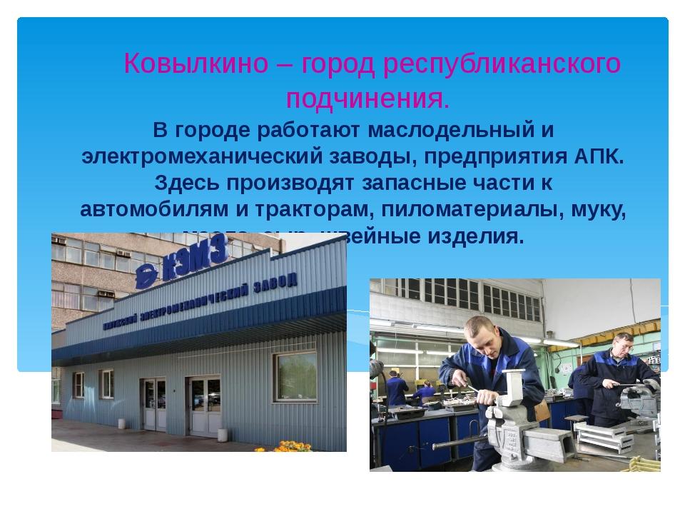 В городе работают маслодельный и электромеханический заводы, предприятия АПК....