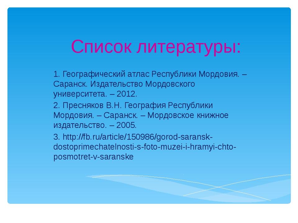 Список литературы: 1. Географический атлас Республики Мордовия. – Саранск. Из...