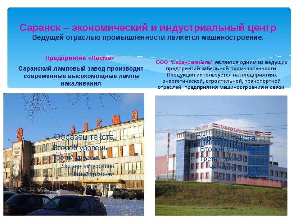 Саранск – экономический и индустриальный центр Ведущей отраслью промышленност...