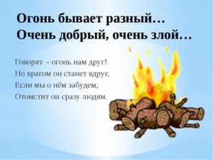 Огонь бывает разный… Очень добрый, очень злой… Говорят - огонь нам друг! Но в
