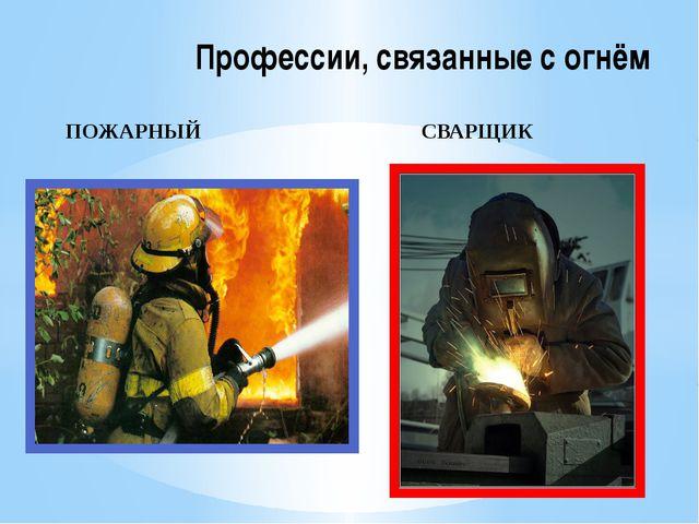 ПОЖАРНЫЙ СВАРЩИК Профессии, связанные с огнём