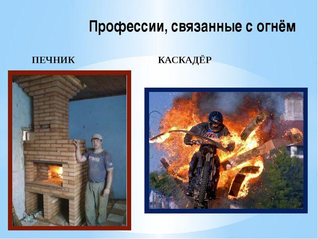 ПЕЧНИК КАСКАДЁР Профессии, связанные с огнём
