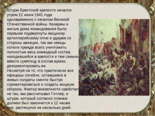 Штурм Брестской крепости начался утром 22 июня 1941 года одновременно с начал