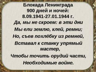 Блокада Ленинграда 900 дней и ночей: 8.09.1941-27.01.1944 г. Да, мы не скроем
