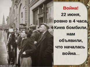 Война! 22 июня, ровно в 4 часа, Киев бомбили, нам объявили, что началась войн