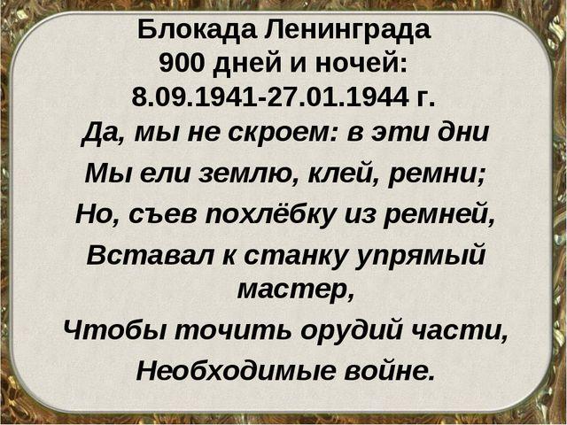 Блокада Ленинграда 900 дней и ночей: 8.09.1941-27.01.1944 г. Да, мы не скроем...