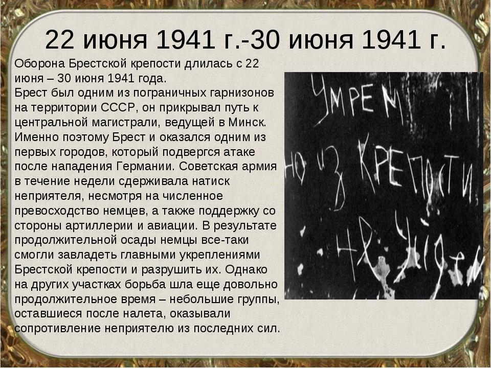22 июня 1941 г.-30 июня 1941 г. Оборона Брестской крепости длилась с 22 июня...