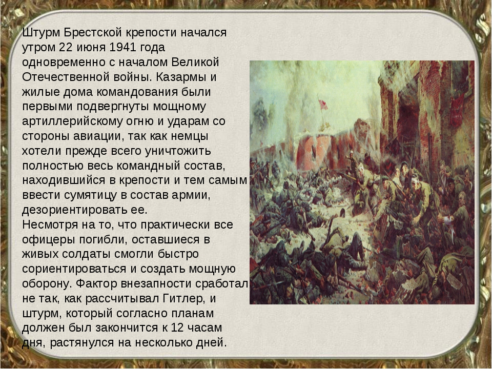 Штурм Брестской крепости начался утром 22 июня 1941 года одновременно с начал...
