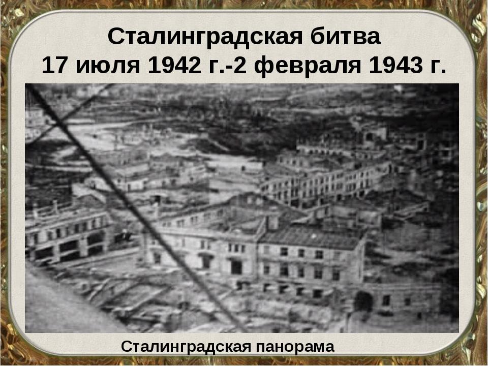 Сталинградская битва 17 июля 1942 г.-2 февраля 1943 г. Сталинградская панорама