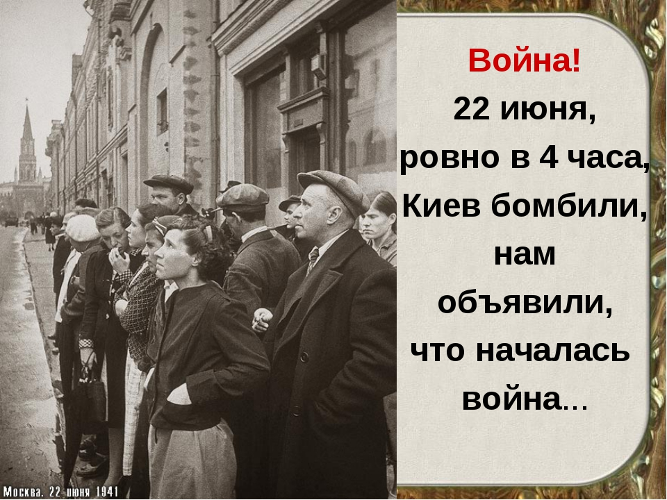 Война! 22 июня, ровно в 4 часа, Киев бомбили, нам объявили, что началась войн...