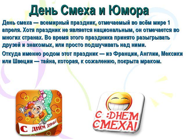 День Смеха и Юмора День смеха — всемирный праздник, отмечаемый во всём мире 1...