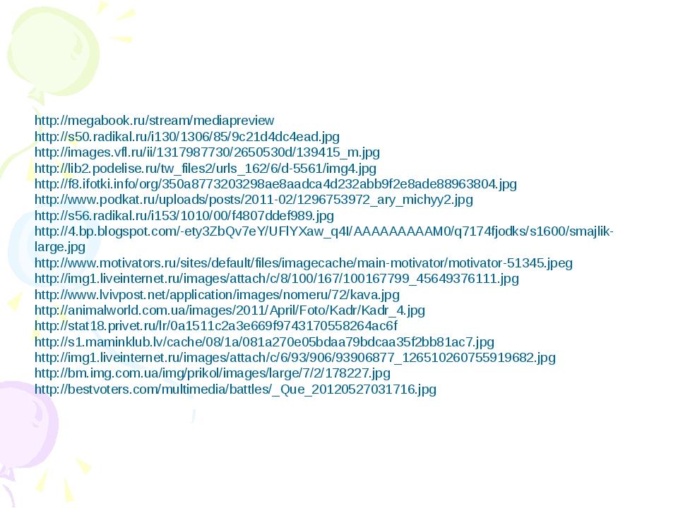http://megabook.ru/stream/mediapreview http://s50.radikal.ru/i130/1306/85/9c2...