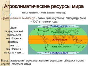 Агроклиматические ресурсы мира Главный показатель – сумма активных температур