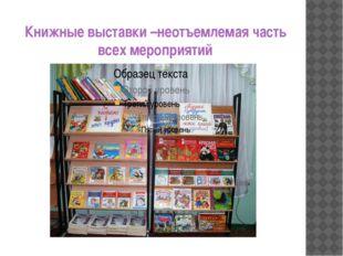 Книжные выставки –неотъемлемая часть всех мероприятий