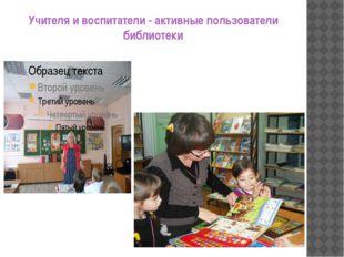 Учителя и воспитатели - активные пользователи библиотеки