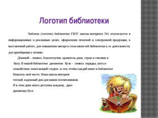 Логотип библиотеки Эмблема (логотип) библиотеки ГБОУ школы-интерната №1 испо