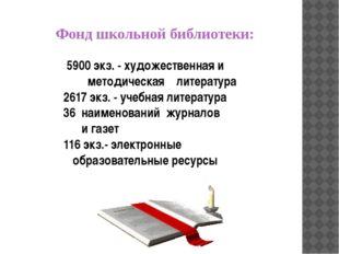 Фонд школьной библиотеки: 5900 экз. - художественная и методическая литератур