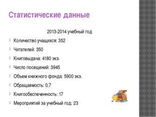 Статистические данные 2013-2014 учебный год Количество учащихся: 352 Читателе