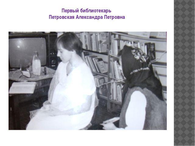 Первый библиотекарь Петровская Александра Петровна