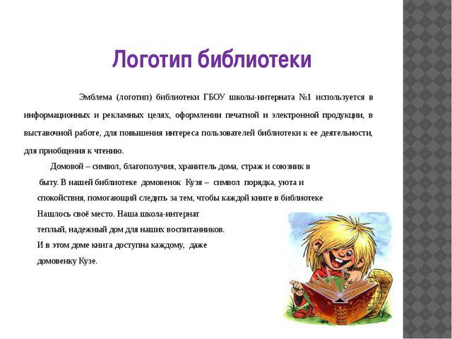 Логотип библиотеки Эмблема (логотип) библиотеки ГБОУ школы-интерната №1 испо...