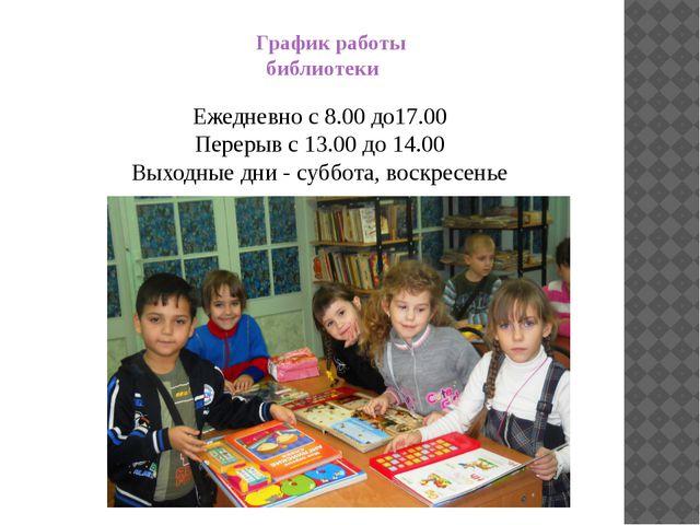 График работы библиотеки Ежедневно с 8.00 до17.00 Перерыв с 13.00 до 14.00 В...