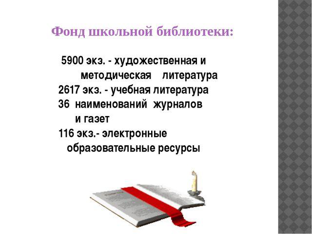 Фонд школьной библиотеки: 5900 экз. - художественная и методическая литератур...