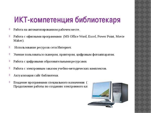 ИКТ-компетенция библиотекаря Работа на автоматизированном рабочем месте. Рабо...