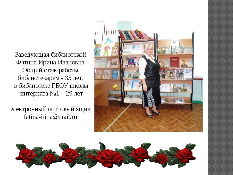 Заведующая библиотекой Фатина Ирина Ивановна Общий стаж работы библиотекарем...