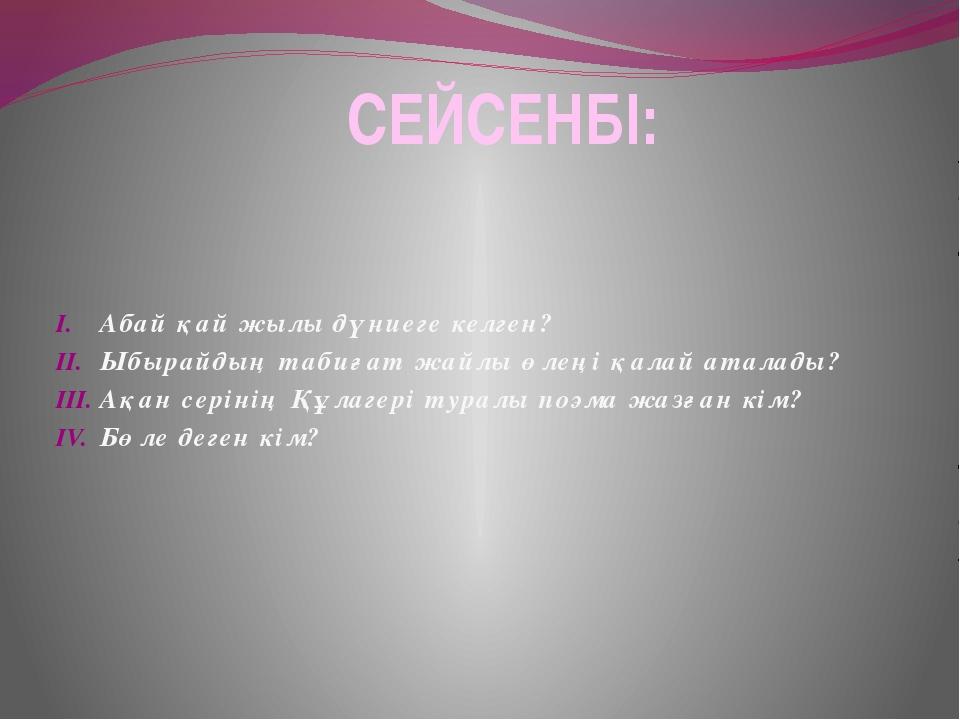 СЕЙСЕНБІ: Абай қай жылы дүниеге келген? Ыбырайдың табиғат жайлы өлеңі қалай а...