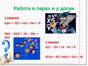 Работа в парах и у доски 1 вариант а)(m + 3)2 = m2 + 6m + 9 б)(4 – 2a)2 = 16