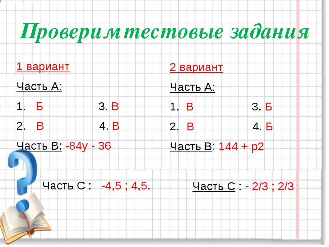 Проверим тестовые задания 1 вариант Часть А: 1. Б 3. В В 4. В Часть В: -84у -...