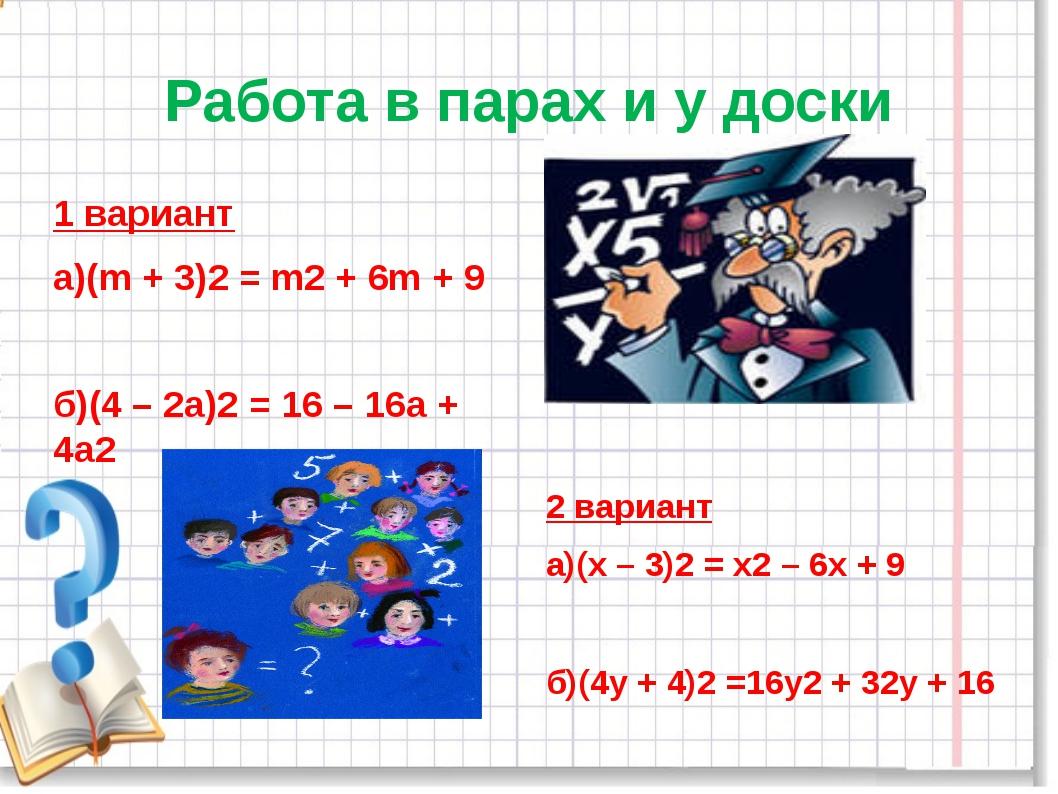 Работа в парах и у доски 1 вариант а)(m + 3)2 = m2 + 6m + 9 б)(4 – 2a)2 = 16...
