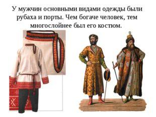 У мужчин основными видами одежды были рубаха и порты. Чем богаче человек, тем