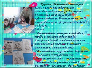 Кружок «Маленькие мастера» Цель : развитие творческих способностей учащихся в