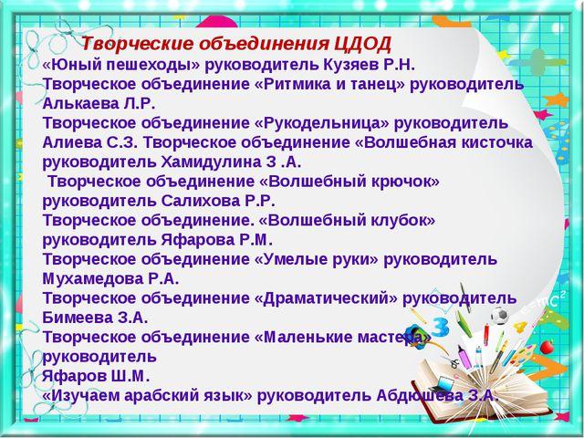 Творческие объединения ЦДОД «Юный пешеходы» руководитель Кузяев Р.Н. Творчес...